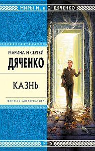 Марина и Сергей Дяченко -Казнь