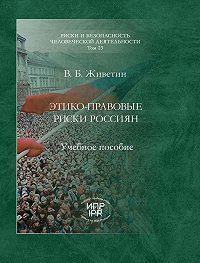 Владимир Живетин -Этико-правовые риски россиян
