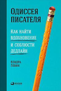 Кендра Левин -Одиссея писателя: Как найти вдохновение и соблюсти дедлайн