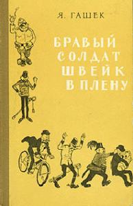 Ярослав  Гашек -Бравый солдат Швейк в плену