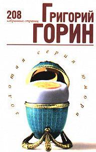 Григорий Горин -Избранные страницы
