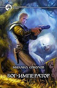 Михаил Соколов -Бог-Император