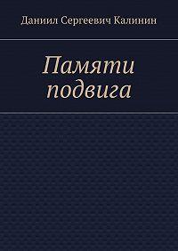 Даниил Калинин -Памяти подвига