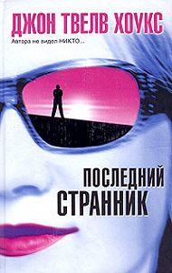 Джон Твелв Хоукс -Последний странник