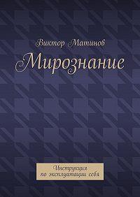 Виктор Матинов -Мирознание. Инструкция поэксплуатациисебя