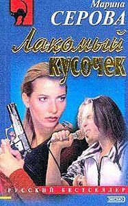 Марина Серова -Лакомый кусочек