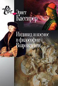 Эрнст Кассирер -Индивид и космос в философии Возрождения
