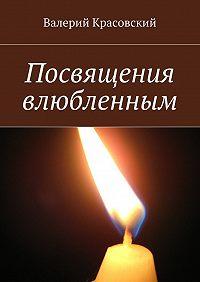 Валерий Красовский -Посвящения влюбленным