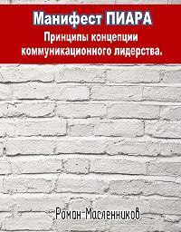 Роман Масленников -Манифест Пиара: принципы концепции коммуникационного лидерства