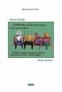 Томас Гунциг - 10000 литров чистого ужаса