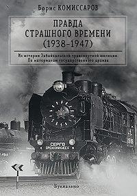 Борис Комиссаров -Правда страшного времени (1938-1947)