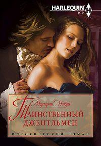 Маргарет Макфи -Таинственный джентльмен