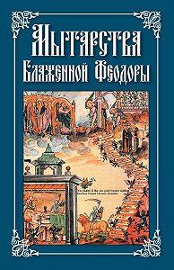 Николай Посадский -Мытарства Блаженной Феодоры
