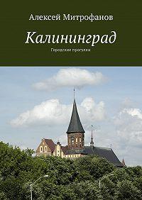 Алексей Митрофанов -Калининград. Городские прогулки