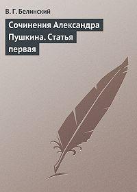 В. Г. Белинский -Сочинения Александра Пушкина. Статья первая