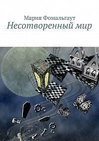 Мария Фомальгаут - Несотворенный мир