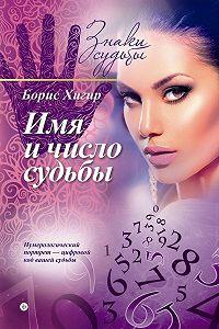 Борис Хигир -Имя и число судьбы