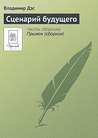 Владимир Дэс -Сценарий будущего
