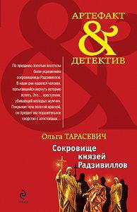 Ольга Тарасевич -Сокровище князей Радзивиллов
