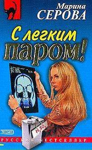 Марина Серова - С легким паром!