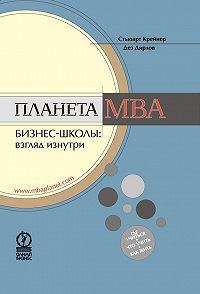 Стюарт Крейнер -Планета MBA. Бизнес-школы: взгляд изнутри