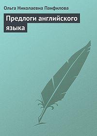 Ольга Николаевна Панфилова -Предлоги английского языка