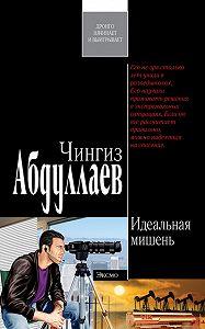 Чингиз Абдуллаев -Идеальная мишень
