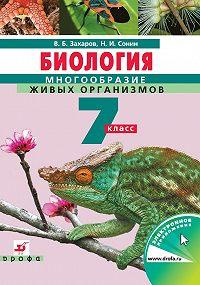 Владимир Захаров -Биология. Многообразие живых организмов. Бактерии, грибы, растения.7 класс