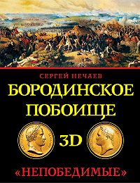 Сергей Нечаев -Бородинское побоище в 3D. «Непобедимые»