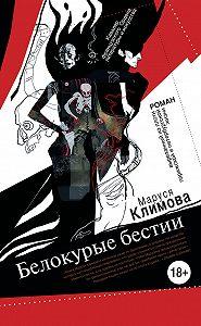 Маруся Климова - Белокурые бестии
