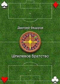 Дмитрий Федоров - Шпилевое братство