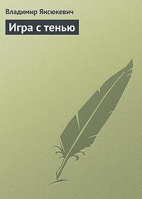 Владимир Янсюкевич -Игра стенью