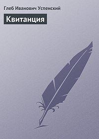 Глеб Успенский -Квитанция