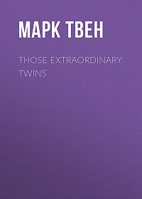 Марк Твен -Those Extraordinary Twins
