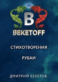 Дмитрий Бекетов - Рубаи