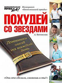 Алексей Богомолов -Похудей со звездами. Дневники звезд на каждый день