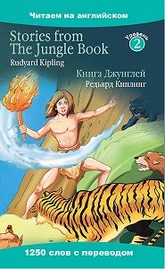 Редьярд Киплинг - Stories from The Jungle Book / Книга Джунглей