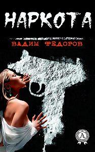 Вадим Федоров - Наркота