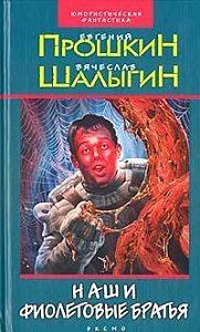 Евгений Прошкин -Наши фиолетовые братья