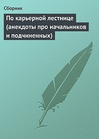 Сборник -По карьерной лестнице (анекдоты про начальников и подчиненных)