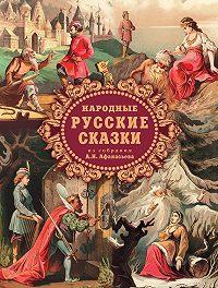 Александр Николаевич Афанасьев -Народные русские сказки из собрания А. Н. Афанасьева