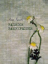 Алёна Хренкова -Записки Замухрышки (сборник)