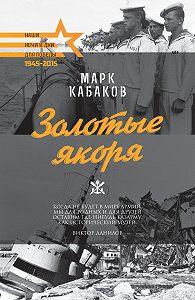 Марк Кабаков -Золотые якоря (сборник)