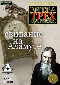 Игорь Резун -Свидание на Аламуте