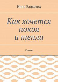 Нина Еловских -Как хочется покоя итепла. Стихи