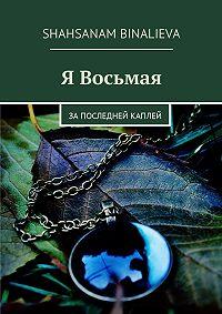 Shahsanam Binalieva -Я Восьмая. Запоследней каплей