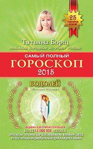 Татьяна Борщ - Самый полный гороскоп. Прогноз на 2015 год. Водолей