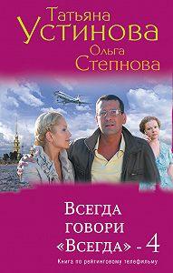 Татьяна Устинова -Всегда говори «Всегда» – 4