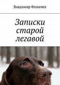Владимир Фомичев -Записки старой легавой