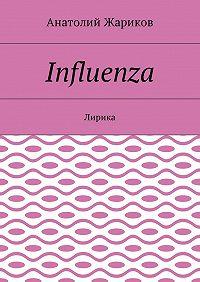 Анатолий Жариков -Influenza. Лирика